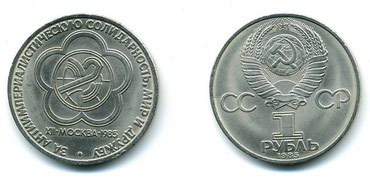 Bakı şəhərində Монета 1985 года в честь Всемирного фестиваля молодежи и студентов