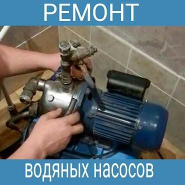 Ремонт водяных насосов по вызову в Бишкек