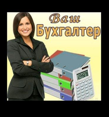 Отчёты в налоговую, единая налоговая в Бишкек