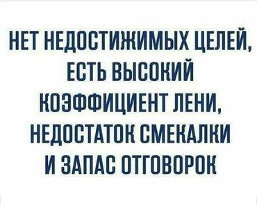 От 18 до 45 лет приглашаем на работу.Можно без опыта. в Бишкек