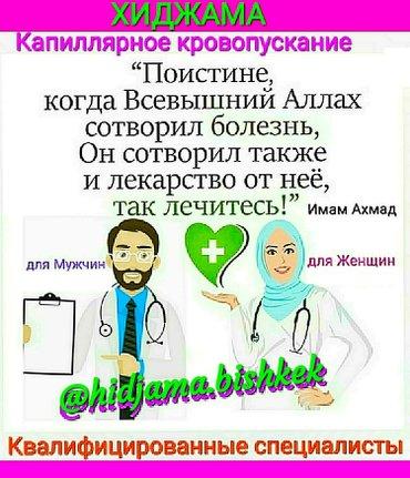 ☪️ХИДЖАМА для Мусульман.☪️ в Бишкек