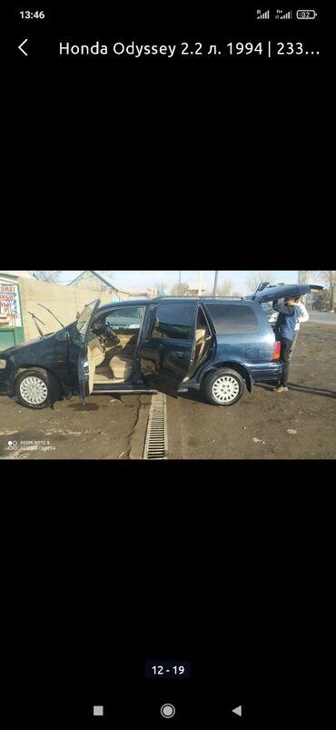 одиссей бишкек in Кыргызстан | АВТОЗАПЧАСТИ: Honda Odyssey 2.2 л. 1994 | 240000 км