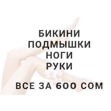 Весенняя акция в Бишкек