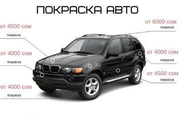 Транспортные услуги в Кыргызстан: Профессиональная покраска автомобилей услуги автосервиса:проводим