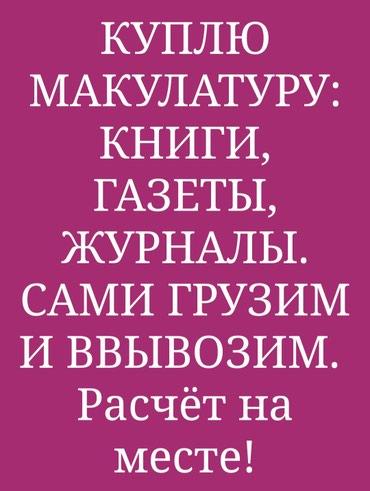 Куплю макулатуру !!! ДОРОГО !!! в Бишкек