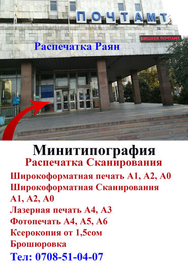 визы в литву в Кыргызстан: Струйная печать | Флаера | Ламинация