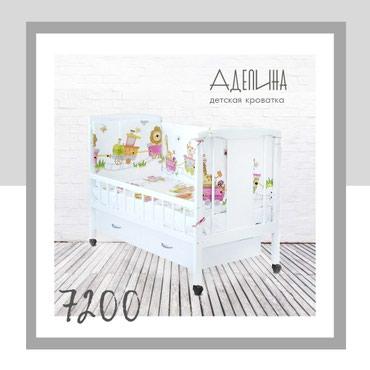 Детская кроватка Аделина. Самая в Бишкек