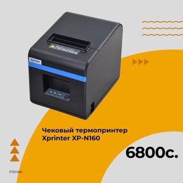 бу-принтеры в Кыргызстан: Чековый термопринтер Xprinter XP-N160Интерфейсы: USBШирина бумаги