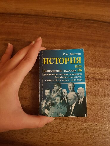 Bakı şəhərində Мини книжка по истории России. Новый