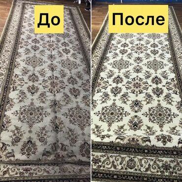 Профессиональная чистка(стирка)ковров!Удаление любых пятен!Гарантия