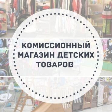Хотите продать одежду, которая стала мала вашим детям и получить допол