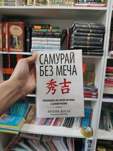Книги, журналы, CD, DVD - Кыргызстан: Добрый день, к вашему вниманию топ 30 лучших книг по саморазвитию.По