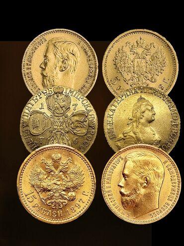 Куплю золотые монеты Кыргызстана