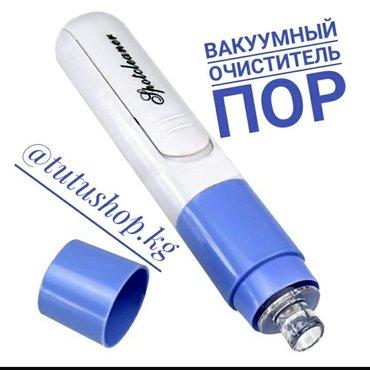 🎉Хит продаж!!! Супер Новинка для тех,  кто давно борется с чёрными то в Бишкек