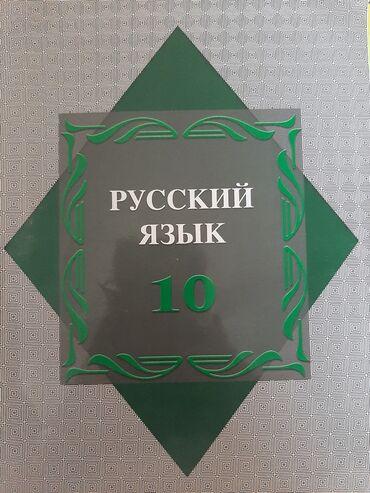 İdman və hobbi - Şirvan: Rus dili kitabi,2014 il