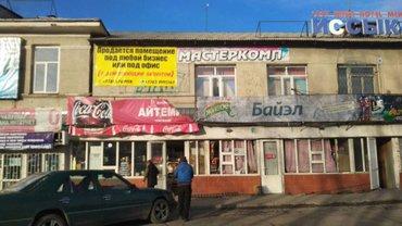 посуточная квартира в городе каракол в Кыргызстан: Срочно! Продается помещение под любой бизнес! 2 помещения в 2 х этажно