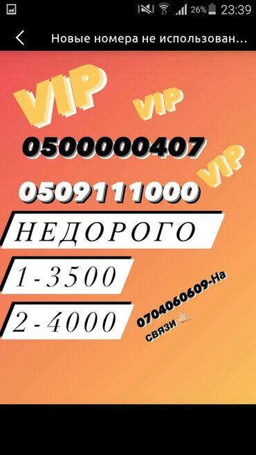 продажа однокомнатных квартир в канте в Кыргызстан: VIP золотой номер 0509111000 0500000407