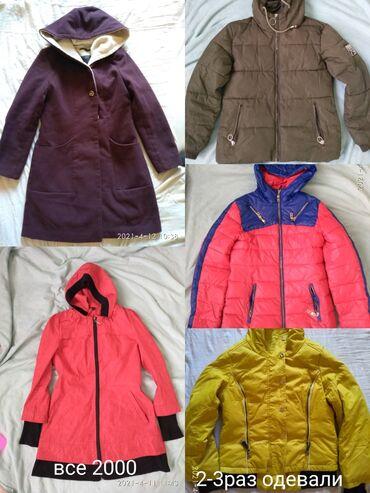 Личные вещи - Красная Речка: Куртки