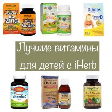 Выкупаем витамины iherb по цене сайта доставка по городу платная гара