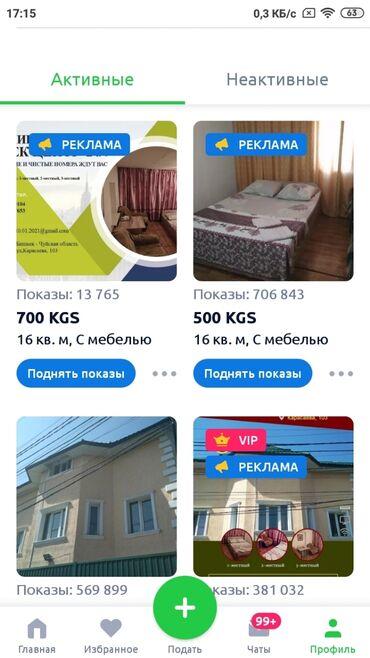 девушка на ночь цена in Кыргызстан | ФУТБОЛКИ: 12 кв. м, С мебелью
