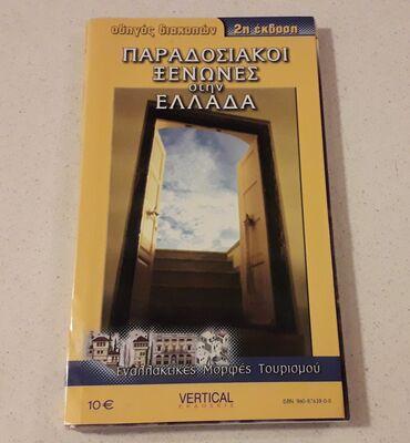 Παραδοσιακοί Ξενώνες στην Ελλάδα - Οδηγός διακοπών  Εναλλακτικές Μορφέ