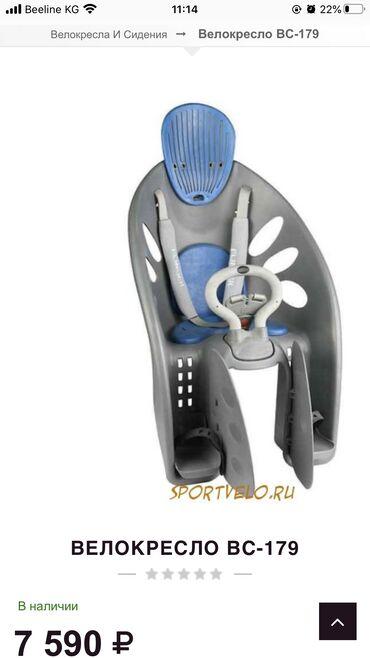 детское велокресло в Кыргызстан: Детское велокреслоВелокресло BC-179 с регулировкой высоты упора для