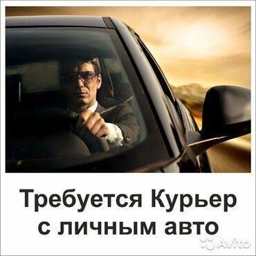 работа в бишкеке курьер с личным авто в Кыргызстан: Требуется курьеры с личным авто  Работа через ватсап  С выкупом