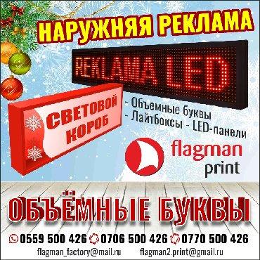 рекламные щиты в Кыргызстан: Рекламно-полиграфический комплексширокоформатная и высокоточная печать