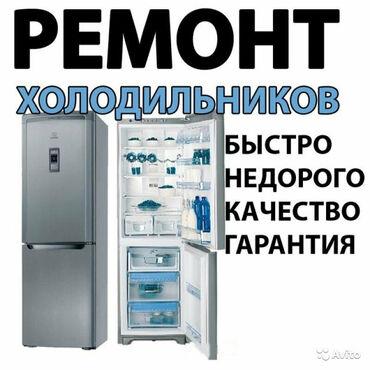 Ремонт   Холодильники, морозильные камеры   С гарантией