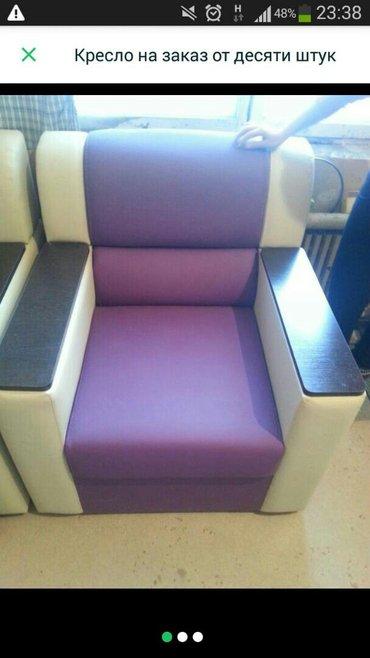 Кресло на заказ от десять штук в Бишкек