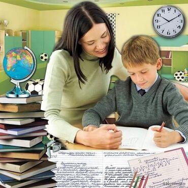 продленка для детей в Кыргызстан: Ваш ребенок отстаёт от пройденного материала? Не усваивает новых тем?