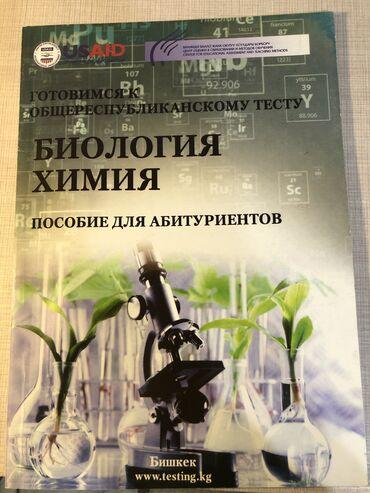 книги для подготовки к орт в Кыргызстан: Подготовка к Орт по биологии и химии. Тесты от ЦООМО, наиболее