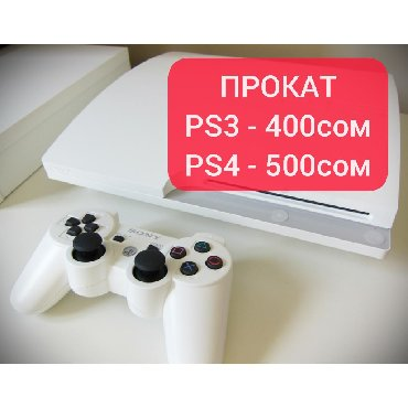 sony playstation 2 games в Кыргызстан: ПРОКАТ SONY PLAYSTATION 3ПРОКАТ SONY PLAYSTATION 4ПРОКАТ SONY
