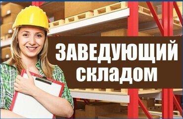 Требуется помощник заведующего в Бишкек