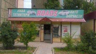 Продаю или меняю на 1 ком. кв. или АвтоМагазин авто запчастей в 12 в Бишкек