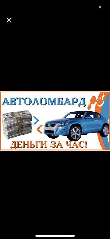 займы в бишкеке in Кыргызстан | ЛОМБАРДЫ, КРЕДИТЫ: Автоломбард | Кредит, Займ | Без поручителей