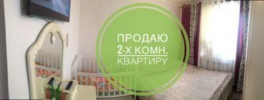 Срочно продаю 2-х ком квартиру! в Бишкек