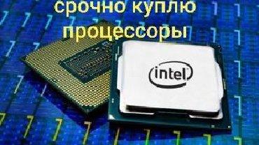 процессоры 4200 мгц в Кыргызстан: Срочно куплю процессоры на 1155 сокет ай3 ай5 ай7 1150 сокет ай3 ай5