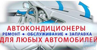 Ремонт заправка диагностика автокондиционеров График работы с 9.00