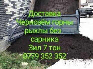 Чернозём с доставкой горный рыхлы Для газона без сарника