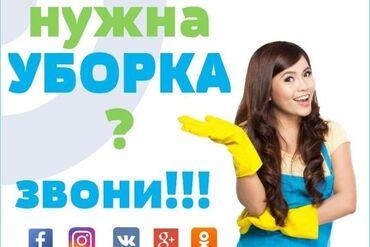 Щетка магнит для мытья окон - Кыргызстан: Уборка помещений | Дворы, Подъезды | Мытьё окон, фасадов, Мытьё и чистка люстр