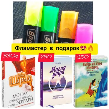 гарри-поттер-книги-росмэн-купить в Кыргызстан: Книга/Книги (новые) Акция Купи одну из этих книг и получи печатный
