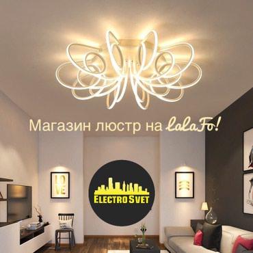 Магазин люстр и светильников на LALAFO! в Бишкек