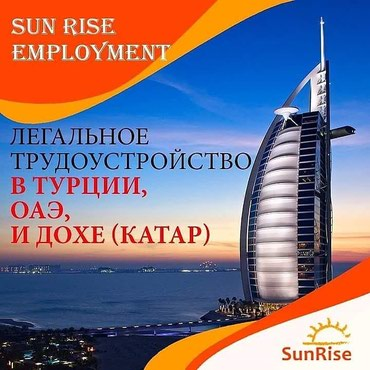 Работа за границей. Работа за рубежом. в Бишкек