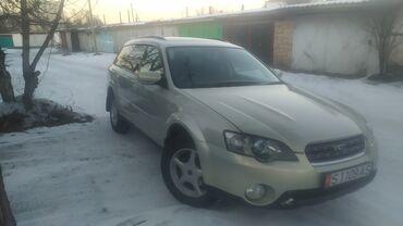subaru trezia в Кыргызстан: Subaru Outback 2.5 л. 2004