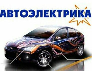 Услуги автоэлектрика  ВЫЕЗД! 700594261 / 550317752  в Бишкек
