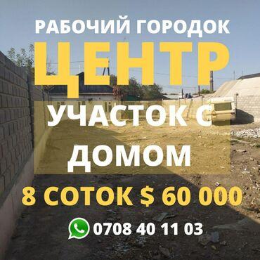 купить участок в александровке в Кыргызстан: Продам 8 соток Строительство от собственника