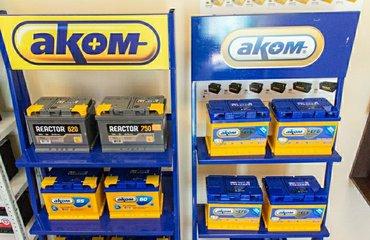 Аккумуляторы новые с гарантией. Диагностика генераторa стартерa  утеч