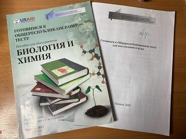 книги для подготовки к орт в Кыргызстан: Книги по подготовке к орт. В хорошем состояние. Пролистайте дальше