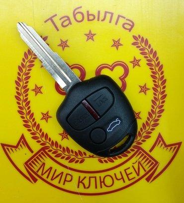 Корпус  ключа  для  mitsubishi цена  указана  с проточкой  нового  клю в Бишкек